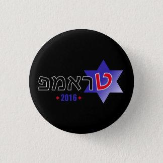 Israel for Trump Pin
