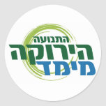 Israel Green Movement-Meimad Hebrew sticker