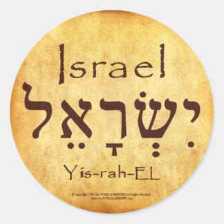 ISRAEL HEBREW STICKERS