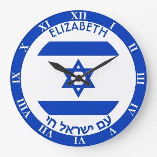 Israel Magen David Blue White Personalized Flag Large Clock