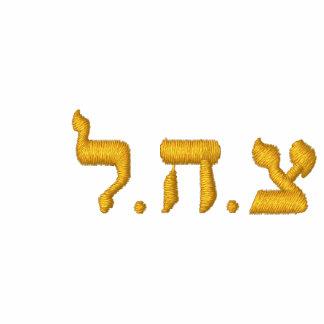 Israeli Army Hoodie - IDF - Tzahal in Hebrew