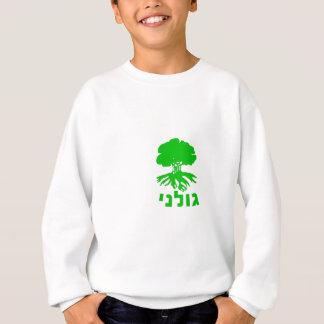 Israeli Army IDF Golani Infantry Brigade Emblem Sweatshirt