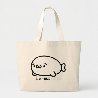 It does and the yo bo - is the seal jumbo tote bag