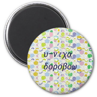 It is ill-smelling from u-nica, u-nica dorobow 6 cm round magnet