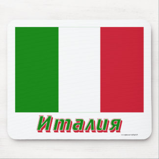 Italy Flag with name in Russian Mousemats