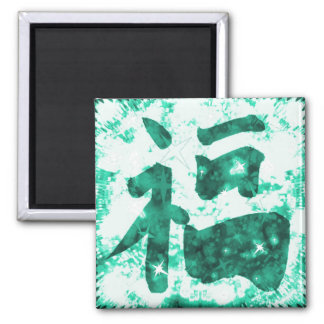 Jade chinese good luck kanji sparkly magnet