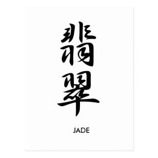 Jade - Hisui Postcard