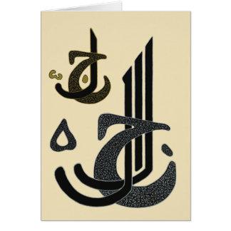 Jalla Jalaluh - Card