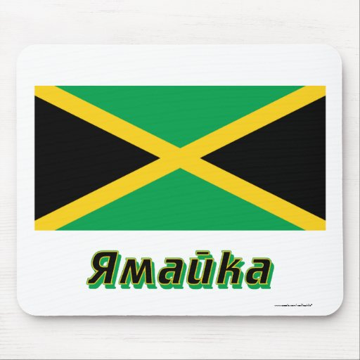 Jamaica Flag with name in Russian Mousepads