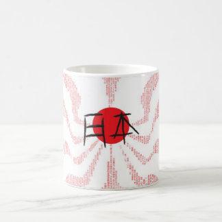 Japan Flag plus Japanese Fonts on White Background Basic White Mug