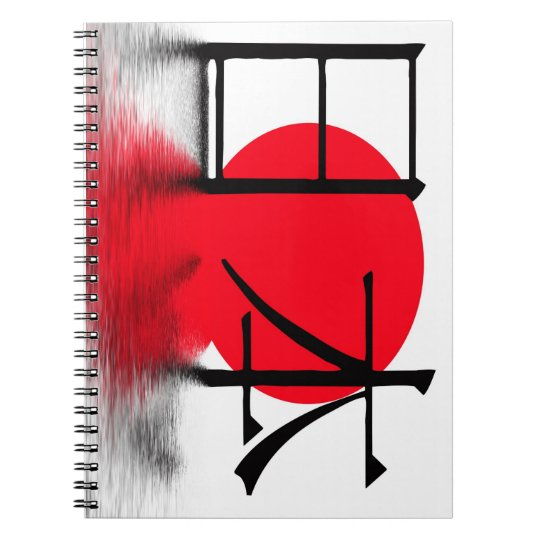 Japan in Japanese Notebooks
