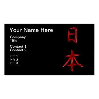 Japan Japanese Kanji Calligraphy Symbol Business Card