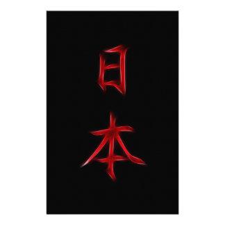 Japan Japanese Kanji Calligraphy Symbol Custom Stationery