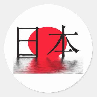 Japan Round Sticker
