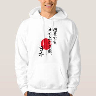 Japan stands up again and again ! hoodie