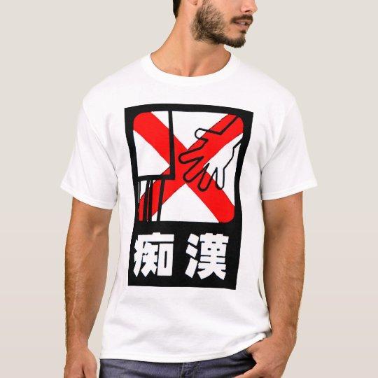 Japan Train Groper !  T-Shirt