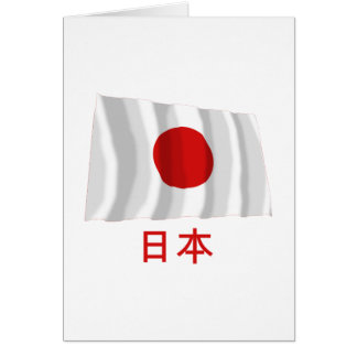 Japan Waving Flag with Name in Japanese Card