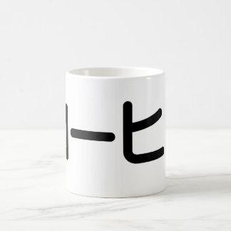 Japanese コーヒー Coffee Mug