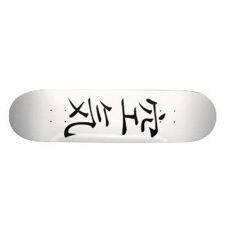 Japanese Air Kanji Skateboard