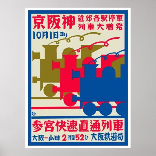 Japanese Art Deco Railway Poster