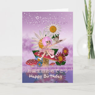 Japanese Birthday Card With Cute Fairy