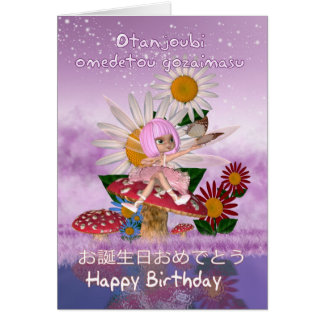 Japanese Birthday Card With Cute Fairy - Bilingual