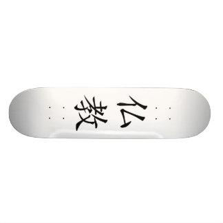 Japanese Buddhism Kanji SKateboard