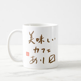 "Japanese cafe sign ""We serve delicious coffee "" Coffee Mug"