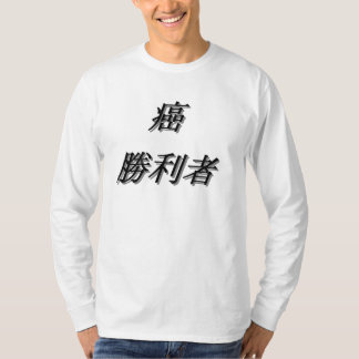 Japanese cancer survivor t-shirt