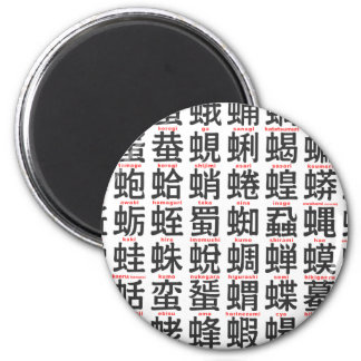 Japanese character regarding the insect brack 6 cm round magnet