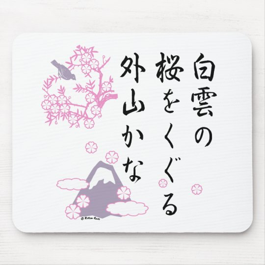 Japanese Cherry Blossom Haiku Mouse Mat
