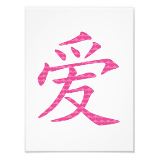 Japanese Chinese Love Symbol from Hearts Photograph
