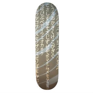 Japanese Fonts on Sand Background Skate Board Decks
