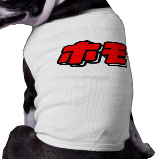 JAPANESE FOR HOMO - DOG T SHIRT