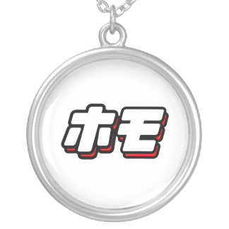Japanese for Homo Round Pendant Necklace