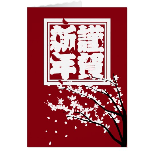 Japanese Happy New Year Big Red 謹賀新年 Holiday Card