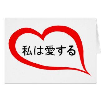 Japanese I love you Greeting Card