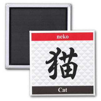 Japanese Kanji (Cat) Square Magnet