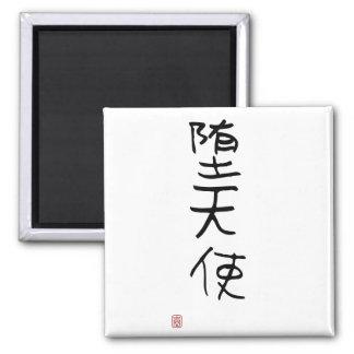 """Japanese Kanji """"Fallen Angel"""" Square Magnet"""