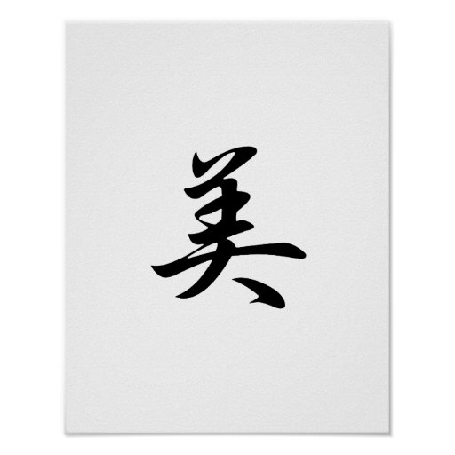 Japanese Kanji for Beauty - Bi Poster