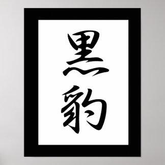 Japanese Kanji for Black Panther - Kurohyou Poster