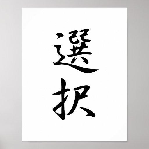 Japanese Kanji for Choice - Sentaku Print