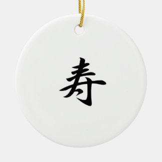 Japanese Kanji for Congratulations - Kotobuki Christmas Ornament