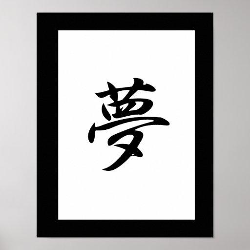 Japanese Kanji for Dream - Yume Posters