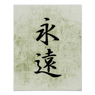 Japanese Kanji for Eternity - Eien Poster