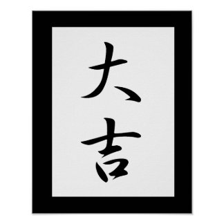 Japanese Kanji for Excellent Luck - Daikichi Poster