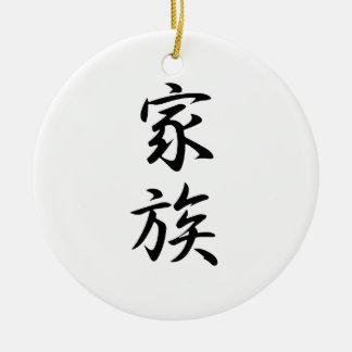 Japanese Kanji for Family - Kazoku Christmas Ornament