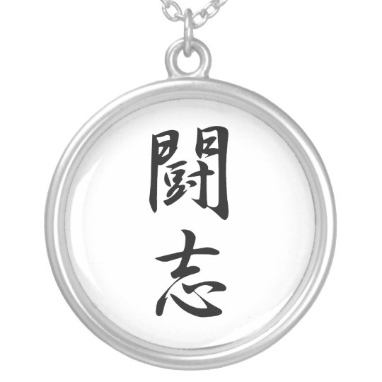 Japanese Kanji for Fighting Spirit - Toushi Silver Plated Necklace