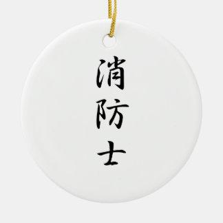 Japanese Kanji for Firefighter - Shouboushi Christmas Ornament