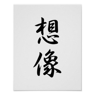 Japanese Kanji for Imagination - Souzou Poster